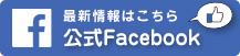 公式Facebook