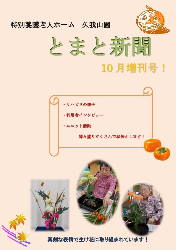 01とまと新聞表紙.jpg