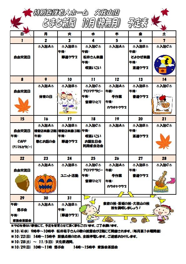 03_10月号予定表.jpg
