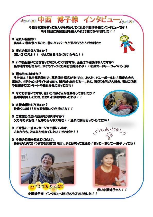 04中西博子様インタビュー記事.jpg