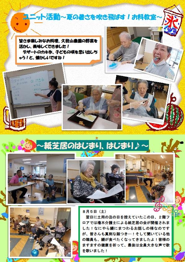 05_10月増刊号_4P_2.jpg