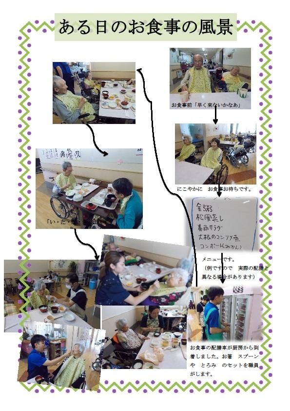 06_10月号4頁目_2.jpg