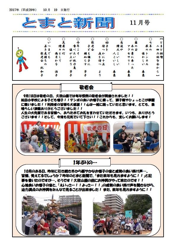 29.11月とまと新聞記事.jpg