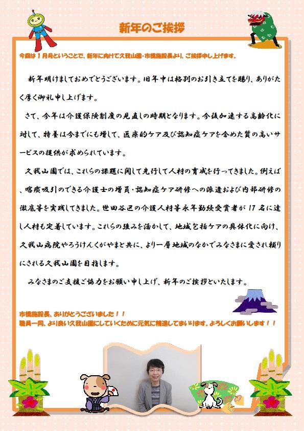 01施設長インタビュー.jpg