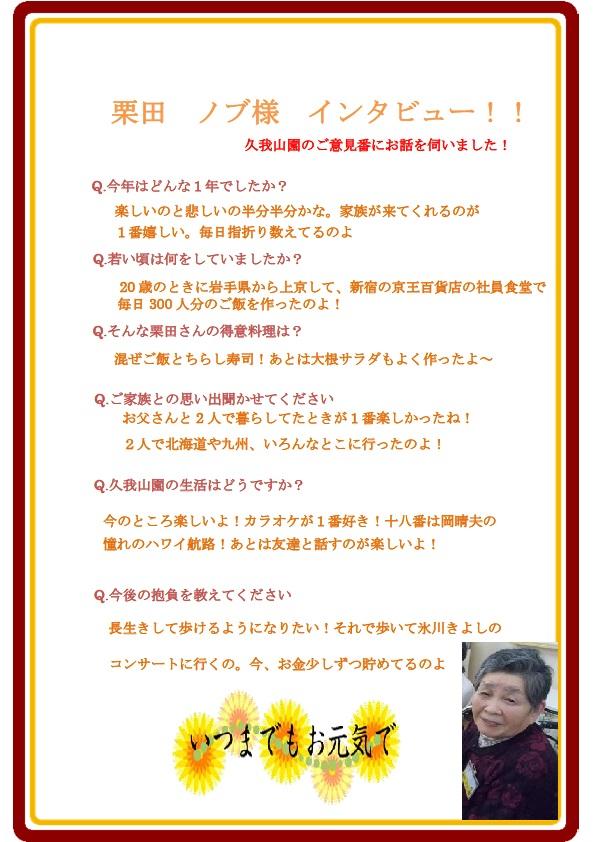 04インタビュー.jpg