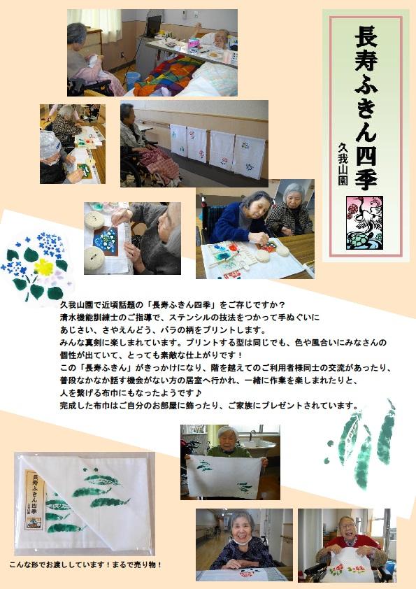 1P_ふきん4月増刊号.jpg