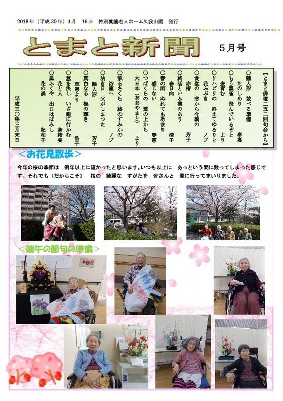 30.5とまと新聞.jpg