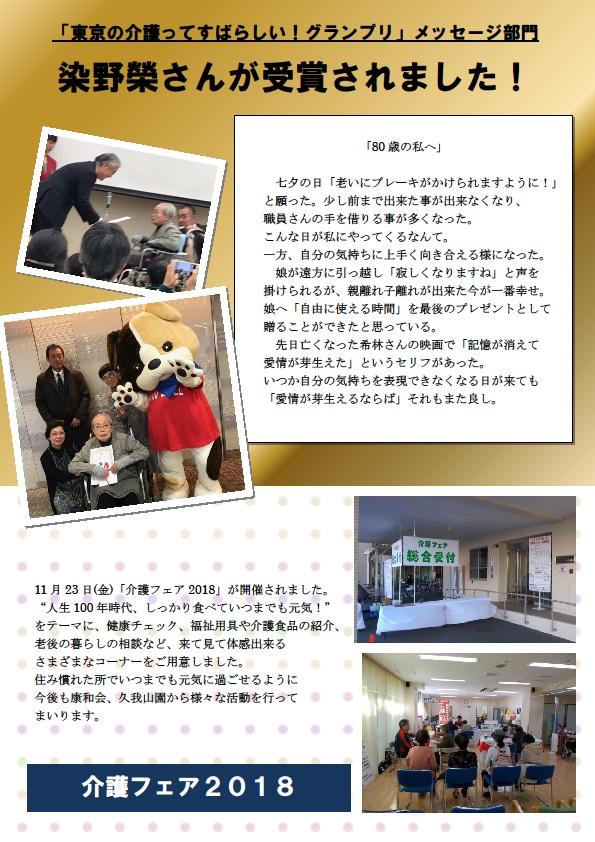 06_1月増刊号2P.jpg